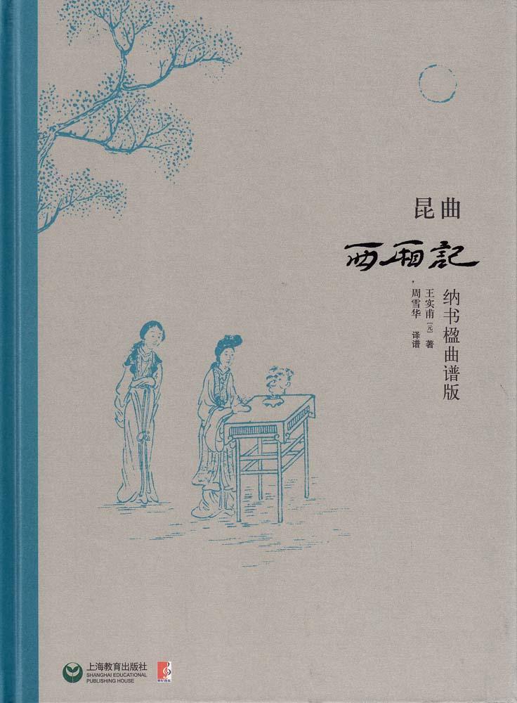 《昆曲西厢记——纳书楹曲谱版》